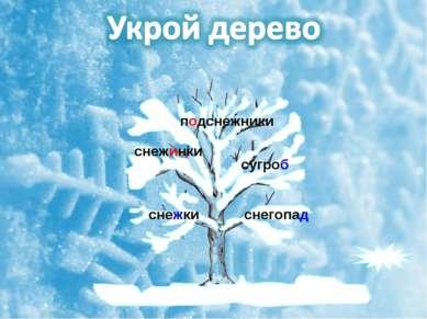 снежки снегопад снежинки сугроб подснежники