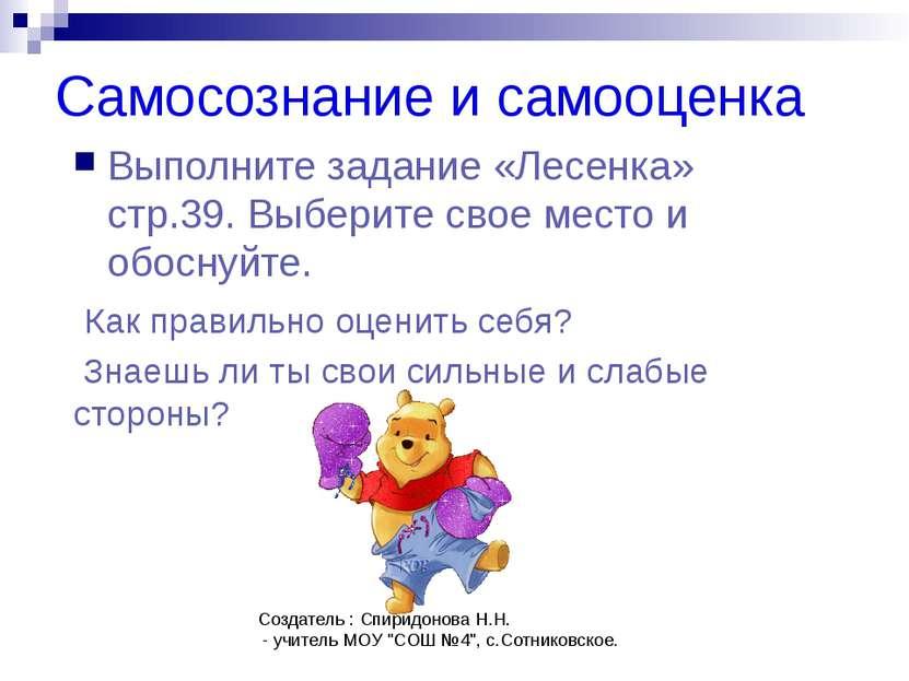 Самосознание и самооценка Выполните задание «Лесенка» стр.39. Выберите свое м...