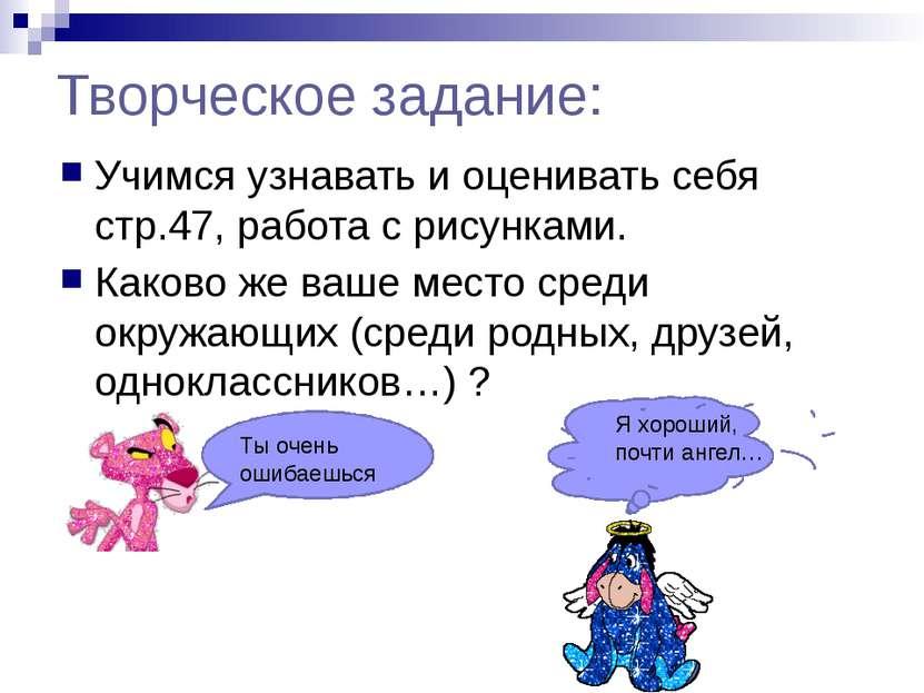 Творческое задание: Учимся узнавать и оценивать себя стр.47, работа с рисунка...