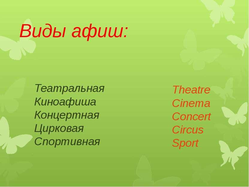 Виды афиш: Театральная Киноафиша Концертная Цирковая Спортивная Theatre Cinem...