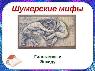 Шумерские мифы Гильгамеш и Энкиду