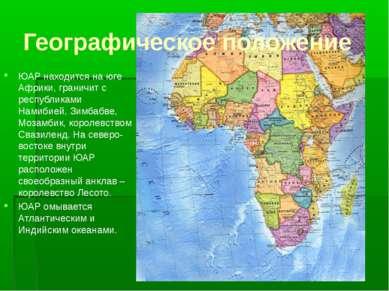 Географическое положение ЮАР находится на юге Африки, граничит с республиками...