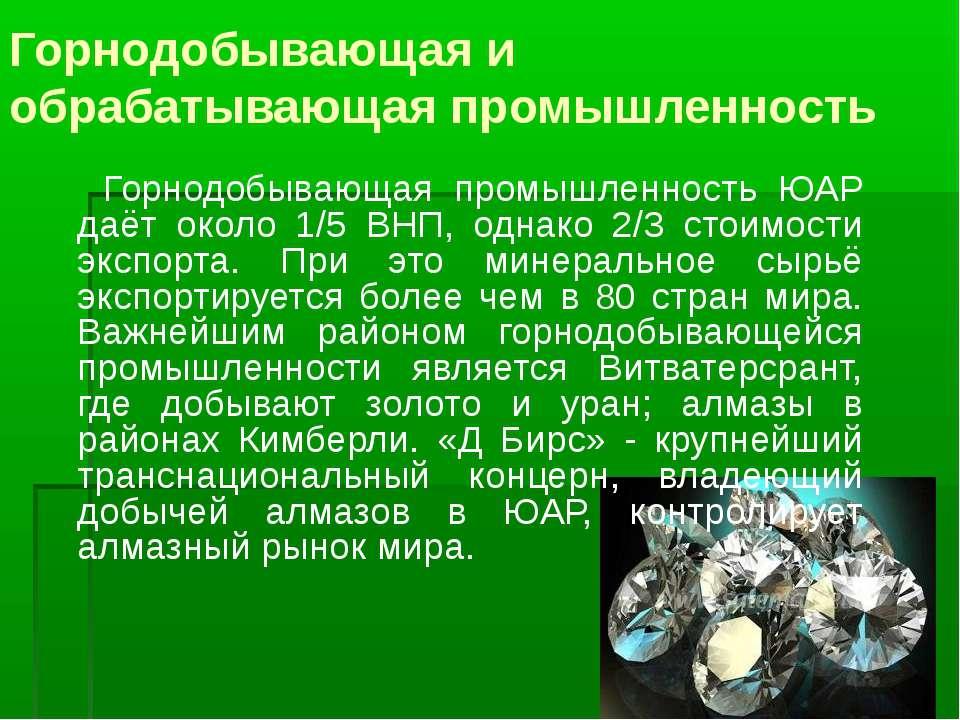 Горнодобывающая и обрабатывающая промышленность Горнодобывающая промышленност...