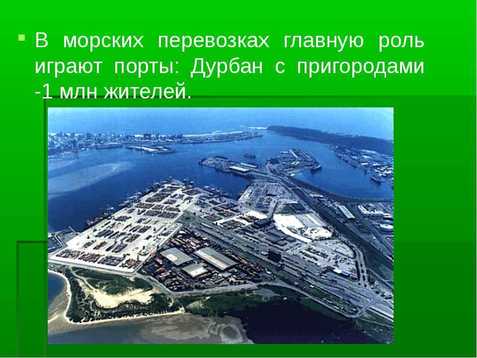 В морских перевозках главную роль играют порты: Дурбан с пригородами -1 млн ж...