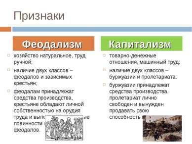 Признаки хозяйство натуральное, труд ручной; наличие двух классов – феодалов ...