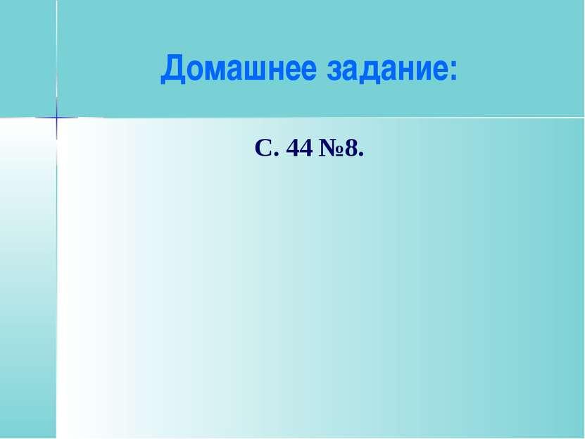Домашнее задание: С. 44 №8.