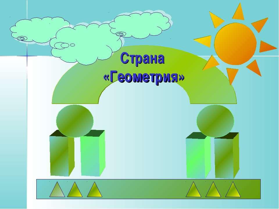 Страна «Геометрия»