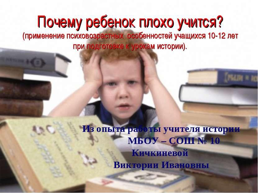Почему ребенок плохо учится? (применение психовозрастных особенностей учащихс...
