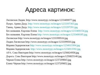 Адреса картинок: Лисянская Лидия. http://www.monotypy.ru/images/1233400077.jp...