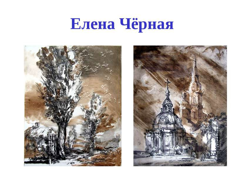 Елена Чёрная