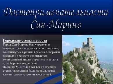 Городские стены и ворота Город Сан-Марино был укреплен и защищен тремя поясам...