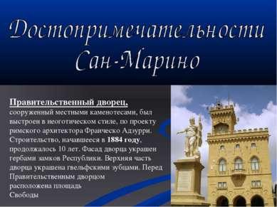 Правительственный дворец, сооруженный местными каменотесами, был выстроен в н...