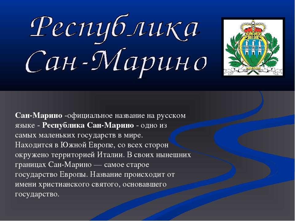 Сан-Марино-официальное название на русском языке - Республика Сан-Марино- о...
