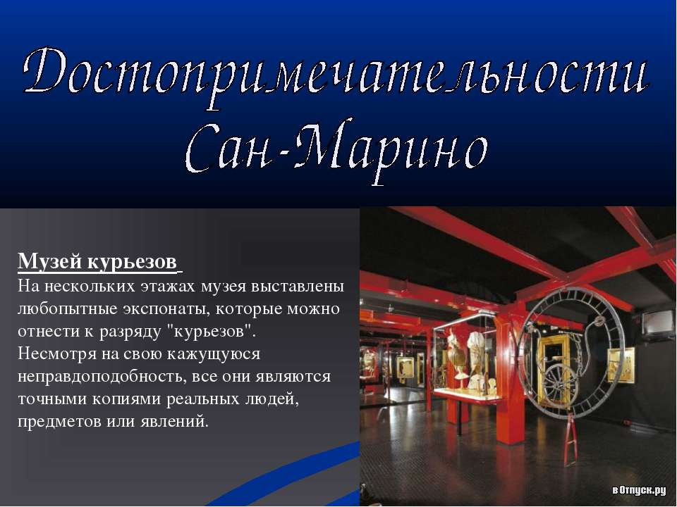 Музей курьезов На нескольких этажах музея выставлены любопытные экспонаты, ко...