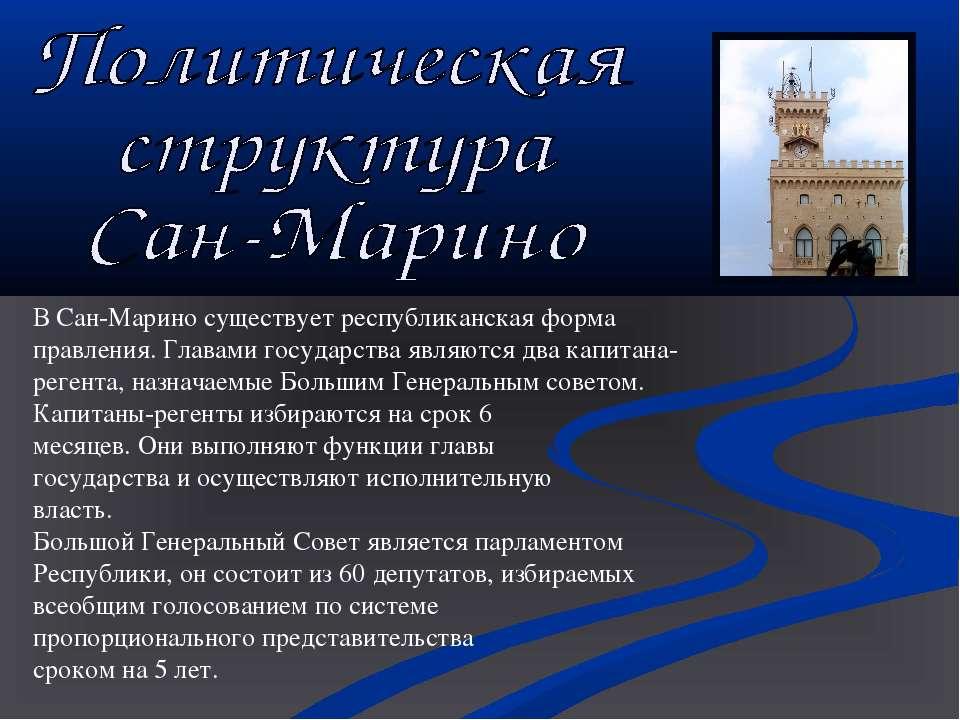 В Сан-Марино существуетреспубликанскаяформа правления. Главами государства ...
