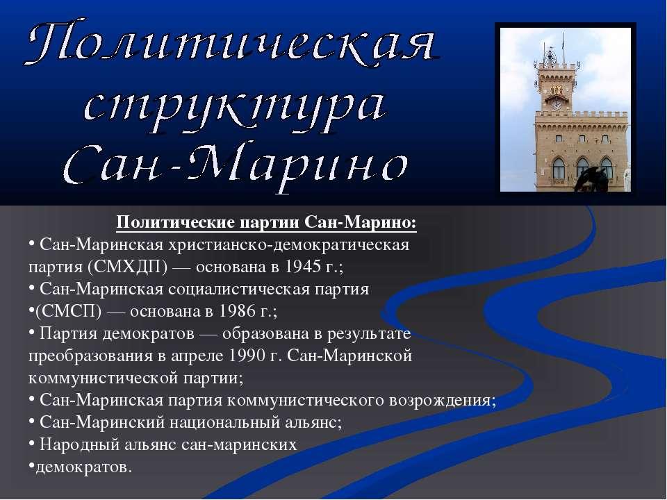 Политические партии Сан-Марино: Сан-Маринская христианско-демократическая пар...