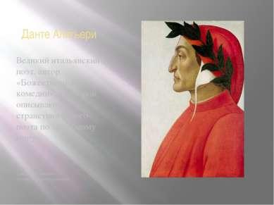 Данте Алигьери Великий итальянский поэт, автор «Божественной комедии», в кото...