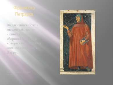 Франческо Петрарка Выдающийся поэт и мыслитель, автор «Книги песен» – сборник...