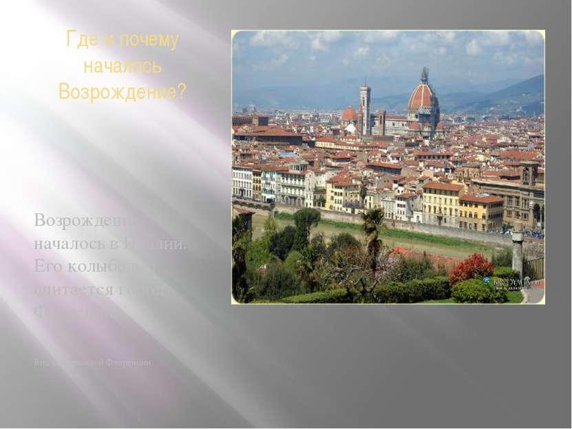 Где и почему началось Возрождение? Возрождение началось в Италии. Его колыбел...
