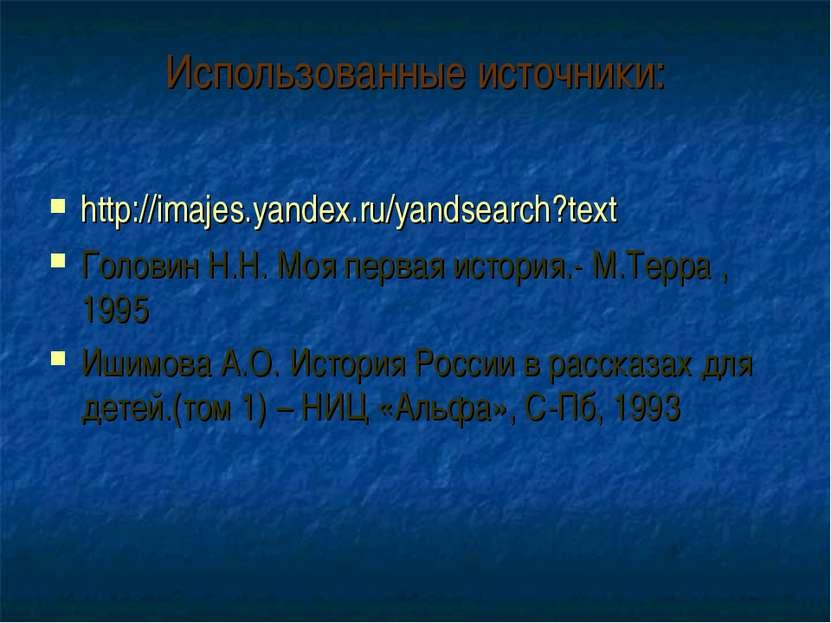 Использованные источники: http://imajes.yandex.ru/yandsearch?text Головин Н.Н...