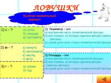 ЛОВУШКИ 1) с - ? а) сутки б) секунда в) сантиметр 2) м - ? а) минута б) милли...