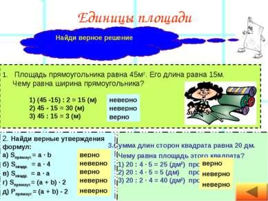 Единицы площади Площадь прямоугольника равна 45м2. Его длина равна 15м. Чему ...