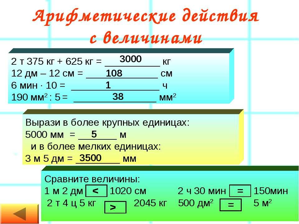 Арифметические действия с величинами 2 т 375 кг + 625 кг = __________ кг 12 д...