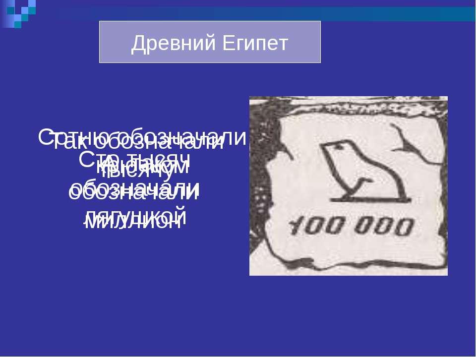 Древний Египет Сотню обозначали крючком Так обозначали тысячу А так обозначал...