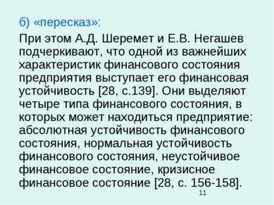 б) «пересказ»: При этом А.Д. Шеремет и Е.В. Негашев подчеркивают, что одной и...