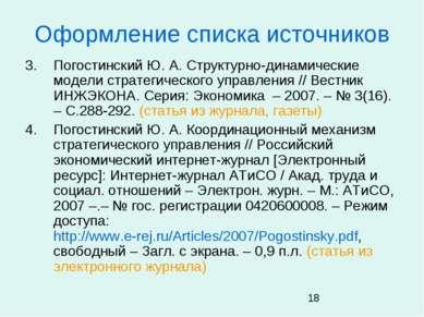 Оформление списка источников ПогостинскийЮ.А. Структурно-динамические модел...