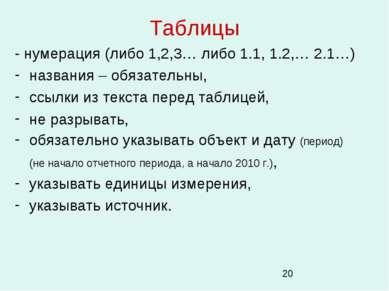 Таблицы - нумерация (либо 1,2,3… либо 1.1, 1.2,… 2.1…) названия – обязательны...