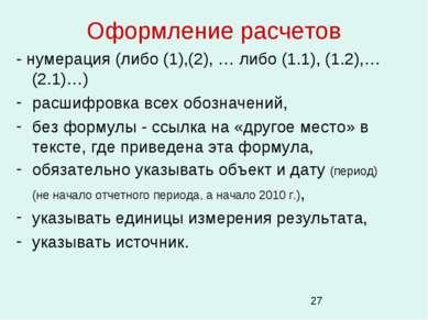 Оформление расчетов - нумерация (либо (1),(2), … либо (1.1), (1.2),… (2.1)…) ...