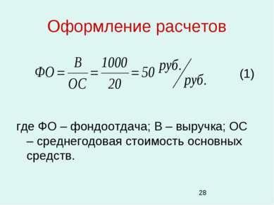 Оформление расчетов (1) где ФО – фондоотдача; В – выручка; ОС – среднегодовая...