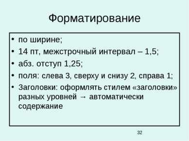 Форматирование по ширине; 14 пт, межстрочный интервал – 1,5; абз. отступ 1,25...