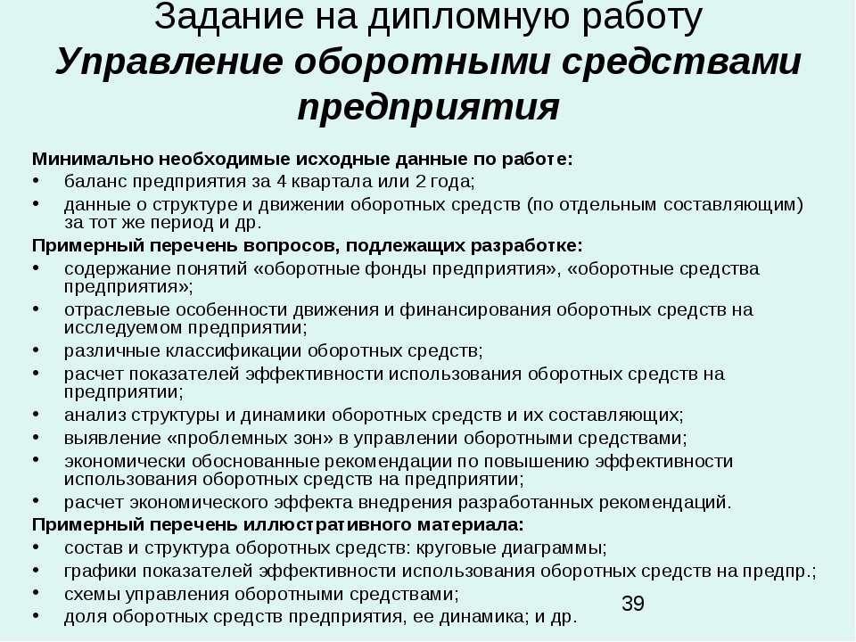 Задание на дипломную работу Управление оборотными средствами предприятия Мини...