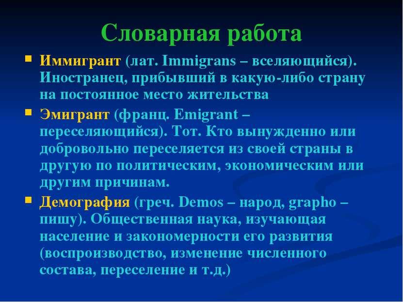 Словарная работа Иммигрант (лат. Immigrans – вселяющийся). Иностранец, прибыв...