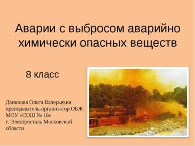 Аварии с выбросом аварийно химически опасных веществ 8 класс Данилова Ольга В...