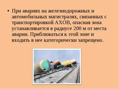 При авариях на железнодорожных и автомобильных магистралях, связанных с транс...