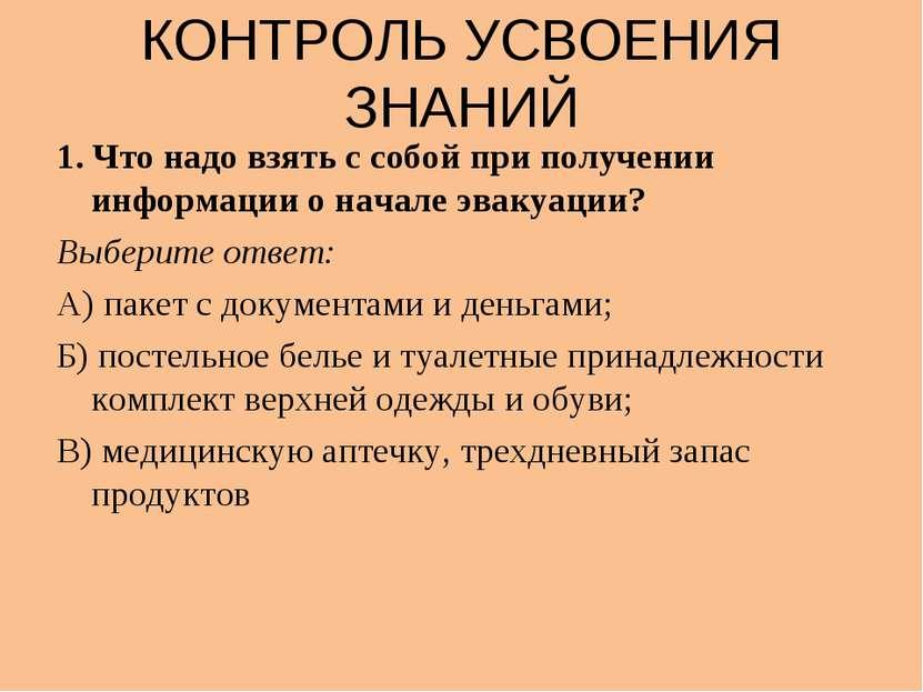 КОНТРОЛЬ УСВОЕНИЯ ЗНАНИЙ 1. Что надо взять с собой при получении информации о...