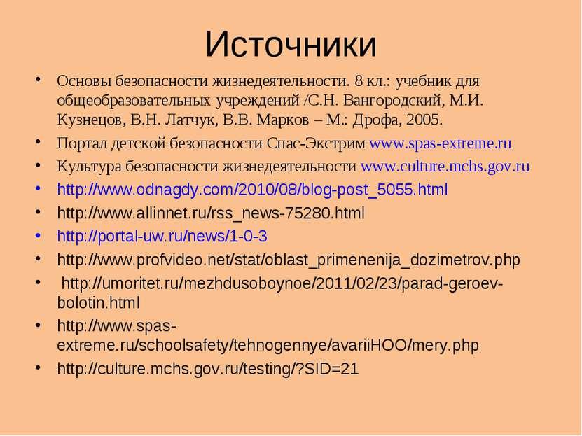 Источники Основы безопасности жизнедеятельности. 8 кл.: учебник для общеобраз...