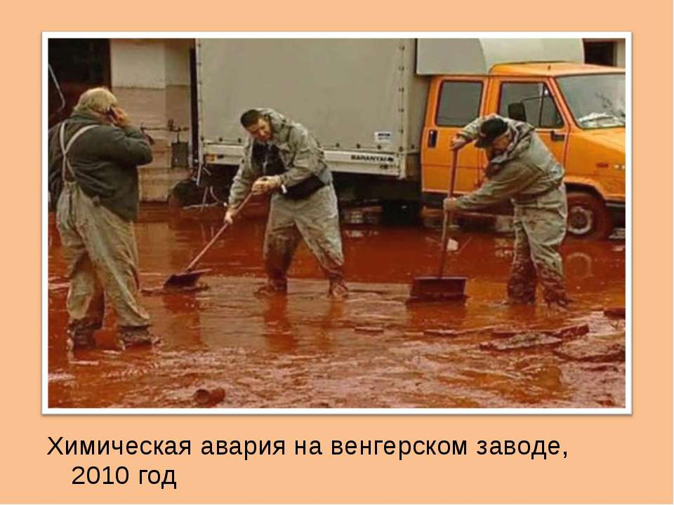Химическая авария на венгерском заводе, 2010 год