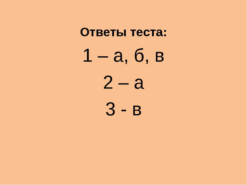 Ответы теста: 1 – а, б, в 2 – а 3 - в