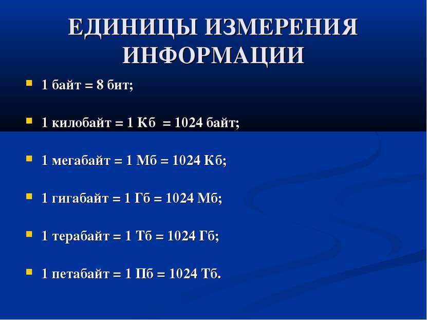 ЕДИНИЦЫ ИЗМЕРЕНИЯ ИНФОРМАЦИИ 1 байт = 8 бит; 1 килобайт = 1 Кб = 1024 байт; 1...