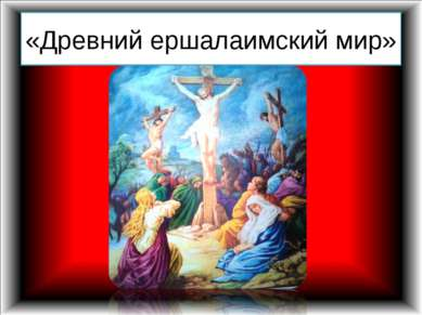 «Древний ершалаимский мир»