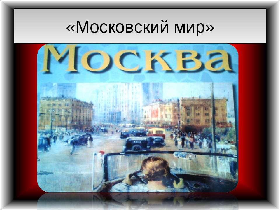 «Московский мир»