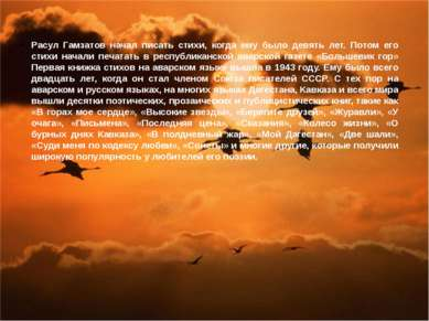 Расул Гамзатов начал писать стихи, когда ему было девять лет. Потом его стихи...