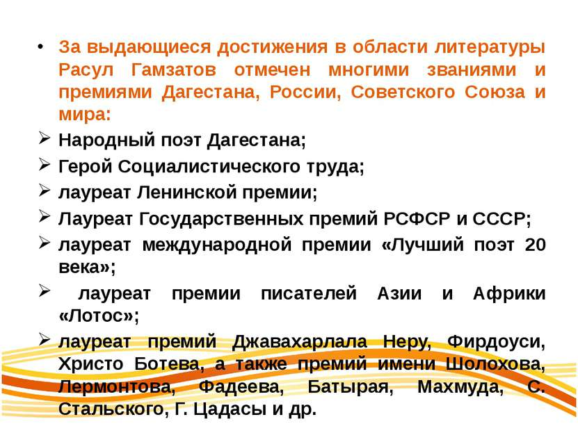 За выдающиеся достижения в области литературы Расул Гамзатов отмечен многими ...