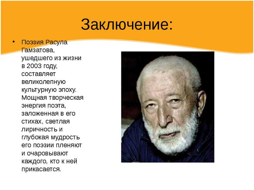 Заключение: Поэзия Расула Гамзатова, ушедшего из жизни в 2003 году, составляе...