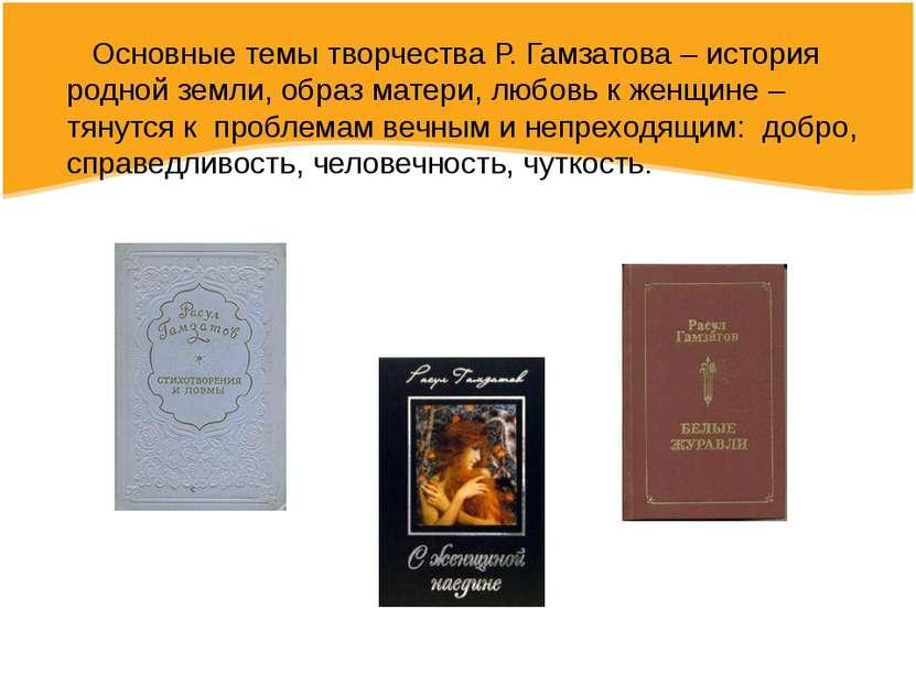 Основные темы творчества Р. Гамзатова – история родной земли, образ матери, л...