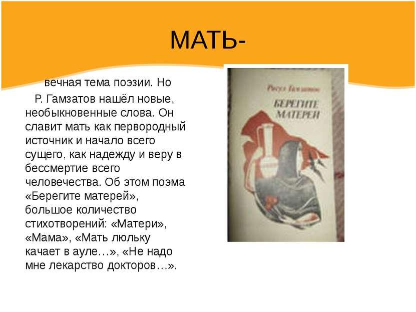 МАТЬ- вечная тема поэзии. Но Р. Гамзатов нашёл новые, необыкновенные слова. О...